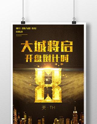 大城将启房地产系列黑金海报设计