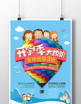 创意开学季大放价促销海报