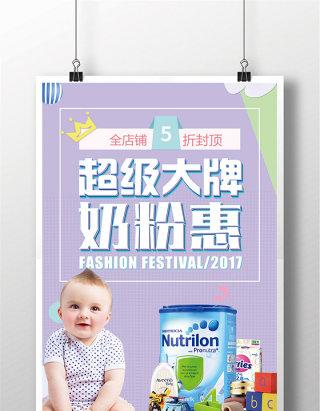 超级大牌奶粉惠奶粉主题宣传海报