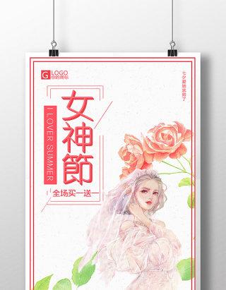 女生节七夕大促销活动海报设计