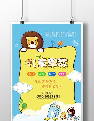 创意卡通风儿童早教宣传海报