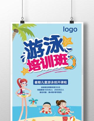 游泳培训班海报 暑期游泳海报