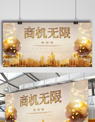 商机无限房地产系列海报设计