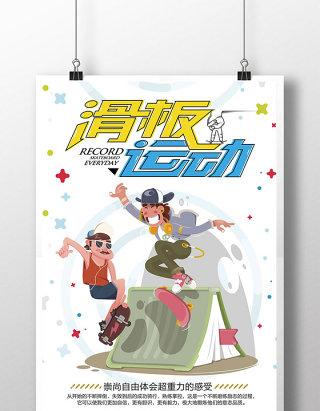 简约扁平卡通化滑板运动海报
