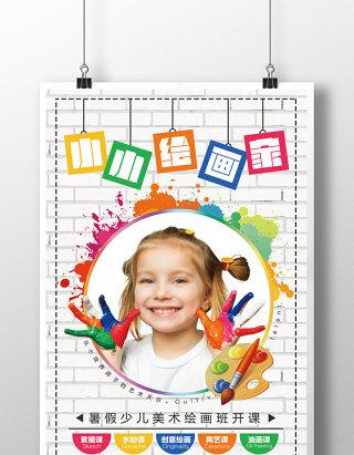 创意缤纷儿童美术绘画兴趣培训班海报