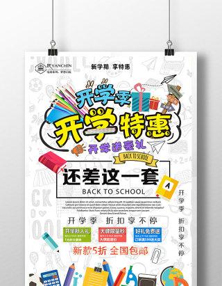 简约大气开学季开学特惠促销海报