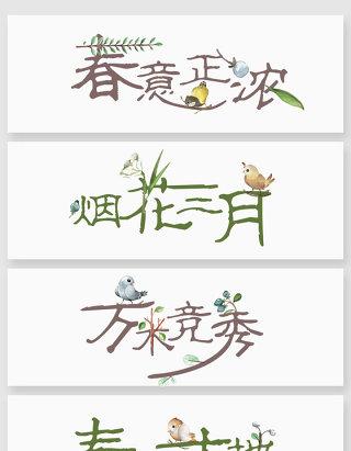 清新春分春游矢量字体