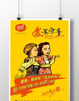 爱情系列房地产海报设计