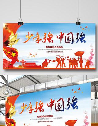 少年强中国强党建文化宣传展板