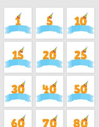 周年庆卡通数字标贴商标矢量图形