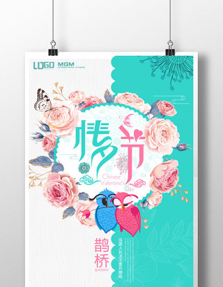 简约时尚七夕情人节海报