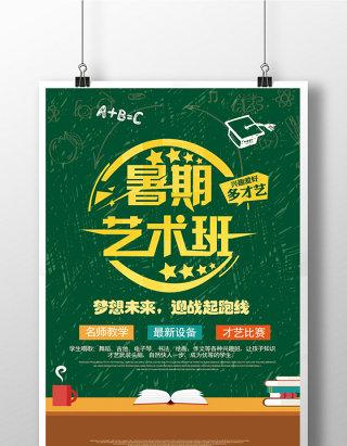 暑期艺术班促销招生海报设计