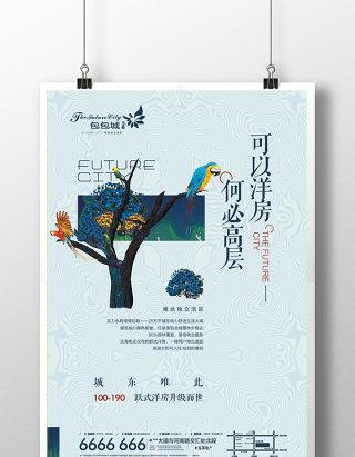 房地产高端别墅洋房提案促销海报