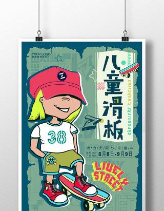 创意时尚醒目教育培训少儿滑板文化宣传海报