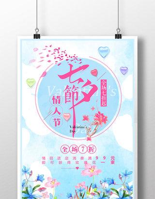 情人节七夕促销优惠浪漫唯美促销活动海报
