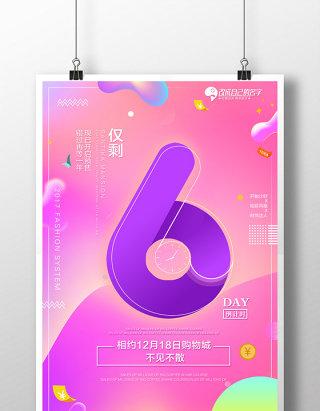 粉色紫色渐变风格倒计时促销海报