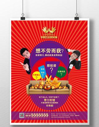 房地产商业招商海报设计