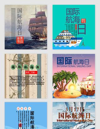 317国际航海日素材