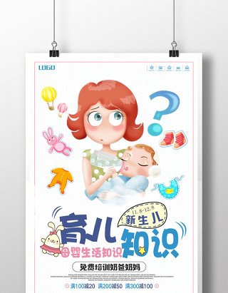 简约大气新生儿育儿知识卡通创意海报