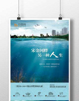 明静悠远高端房地产湖景别墅洋房海报
