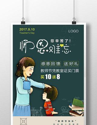 教师节师恩难忘创意海报