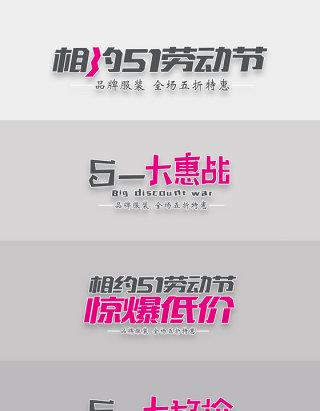 五一劳动节节日促销活动海报字体元素下载
