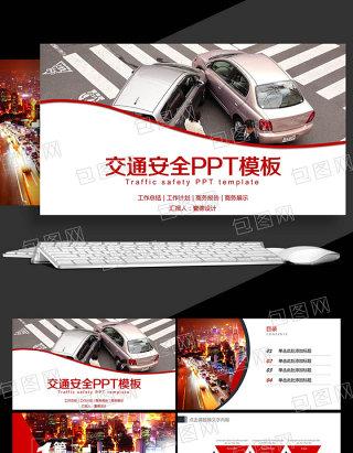 交通安全文明交通交通法规宣传PPT模板