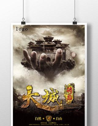 中国风创意大气金字房地产海报