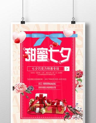 甜蜜七夕情人节巧克力优惠促销活动海报