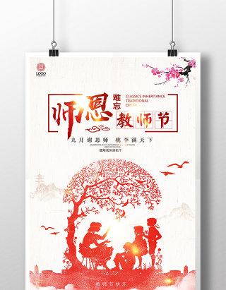 中国风师恩难忘感恩教师节创意海报