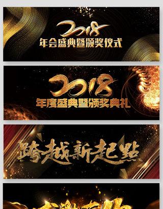 2018年会盛典暨颁奖仪式艺术字