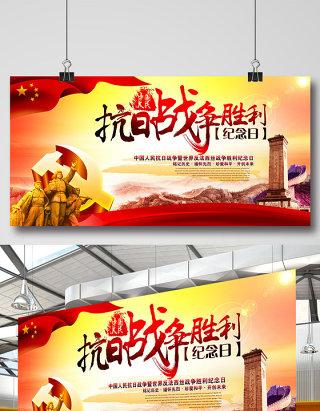 中国人民抗战胜利纪念日展板