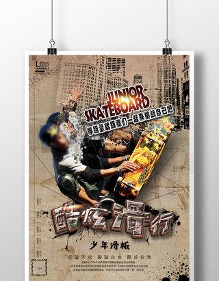 少年滑板海报设计