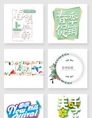 春季新品上市字体设计素材