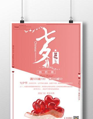 简约大气拼色七夕节日促销海报
