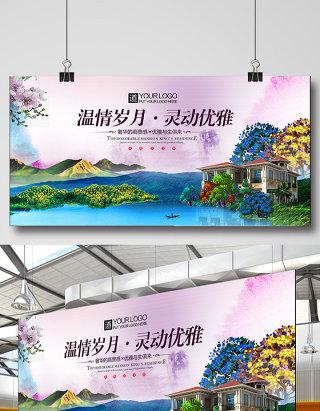 房地产海报花园洋房别墅