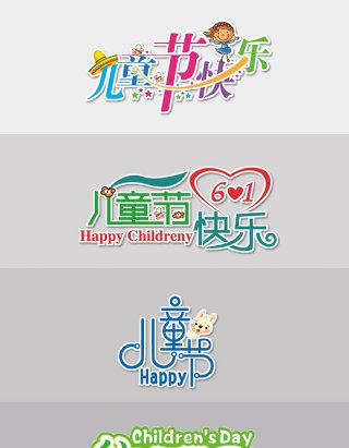 六一儿童节创意字体设计元素