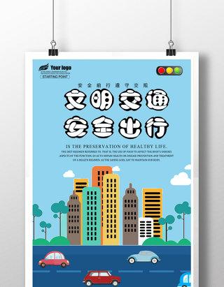 文明交通安全出行创意设计海报