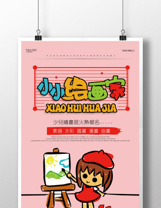 小小绘画家清新艺术培训教育宣传海报