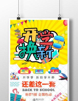大气时尚开学季开学换新促销海报