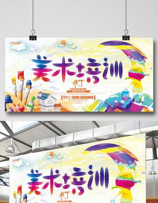美术培训教育宣传海报设计