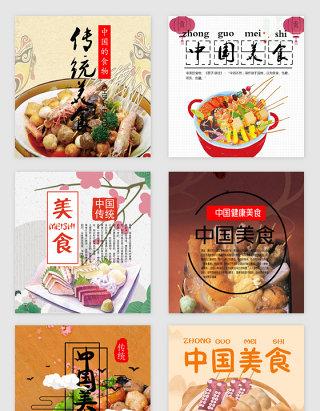 唯美中国美食设计素材