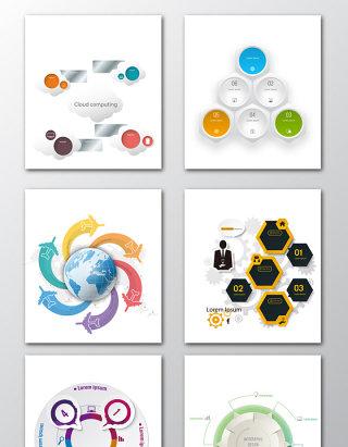 彩色项目数据图形元素素材