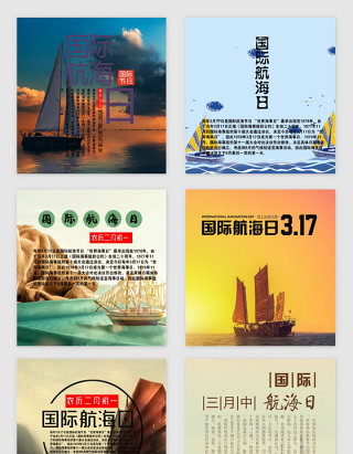 商务国际航海日装饰素材