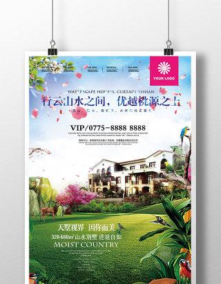 清新中国风别墅房地产预售海报