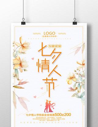 简约清新七夕情人节情侣海报
