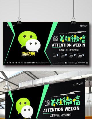 关注微信二维码促销海报