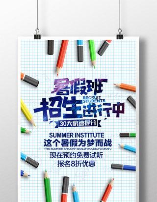 暑期培训班海报设计