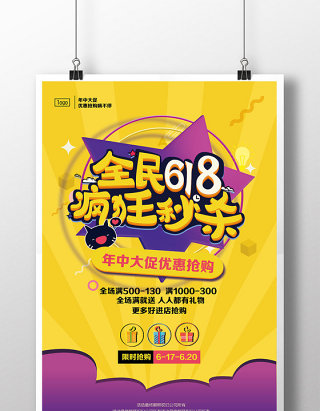618海报秒杀海报促销海报年中大促海报