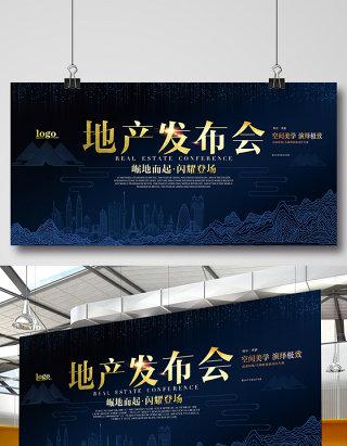 高端大气房地产发布会展板设计